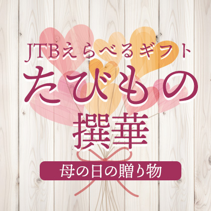 JTBえらべるギフト たびもの撰華 母の日の贈り物