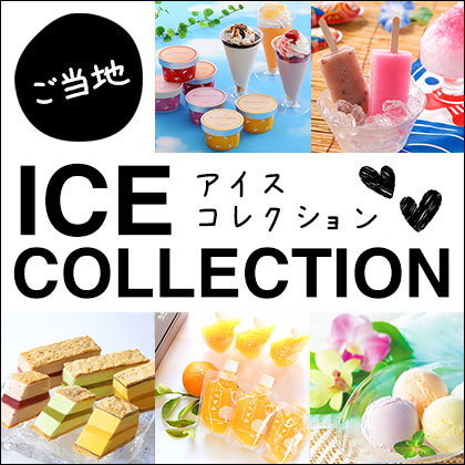 Bnr ice collection new