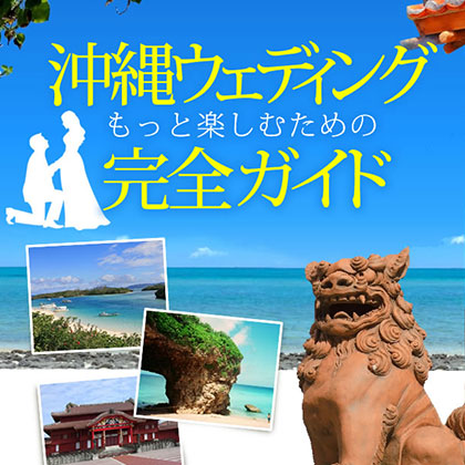 Bnr okinawa wedding